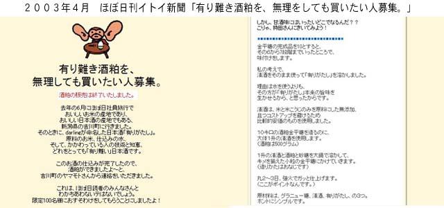 ほぼ日刊イトイ新聞「酒粕 有りがたし」