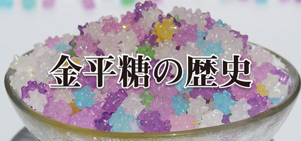 金平糖の歴史 トップ画像