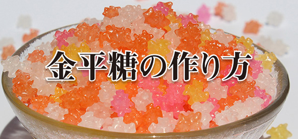 金平糖の作り方 トップ画像